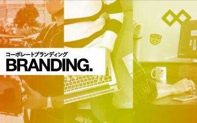 映像、WEB、パンフレットを活用した企業ブランディングについて