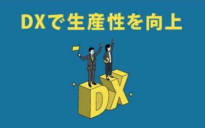 DXで生産性を向上
