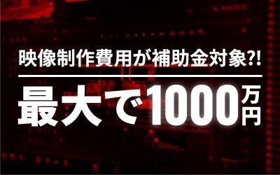 最大で1,000万円!映像補助金のご紹介
