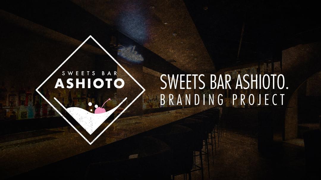 SWEETS BAR ASHIOTO様 ブランディングプロジェクト