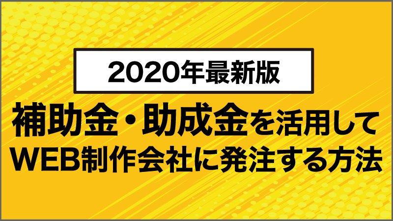 【2020年最新版】補助金・助成金を活用してWEB制作会社に発注する方法を解説